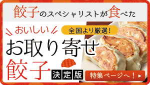 tatsujin_gyoza_sub